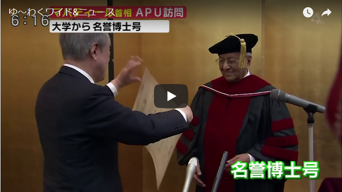 APU立命館アジア太平洋大学 マハティール首相に名誉博士号を授与